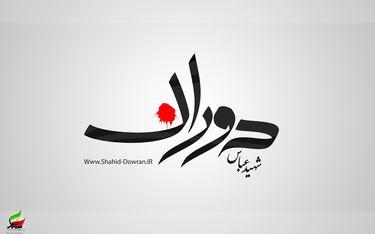 طراحی لوگو توسط سایت گرافیکی منتظر | سرلشگر شهید عباس دوران|shahid ...ارسال پاسخ لغو پاسخ